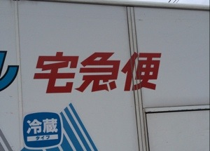 ヤマト運輸の宅急便の「急」の文字に隠された謎!