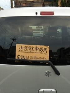 違法駐車一台のために大東建託が必死になってくれました!