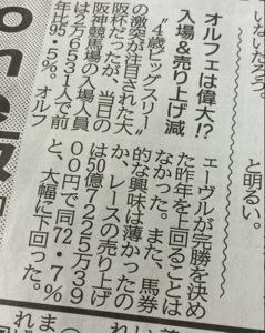 キズナの大阪杯がオルフェーヴルの偉大さを証明した!