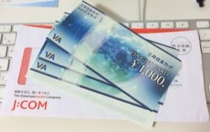 ayスマートバリューのJ:COMから3000円の商品券が届いた!