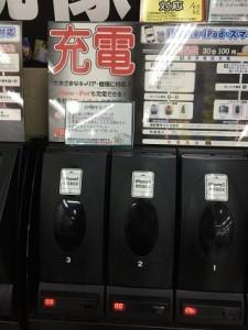 100円払う充電器