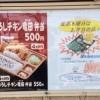 本家かまどや上久世店なら水曜日に200円でのり弁当が買えるぞ!