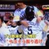 松田のサヨナラ振り逃げ勝ちはプロ野球史上2度目!1度目は当然あの選手!