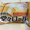 堂島ロールと思って食べたら「堂々ロール」だった!