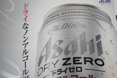 ノンアルコールビールは子供は飲んではいけません!