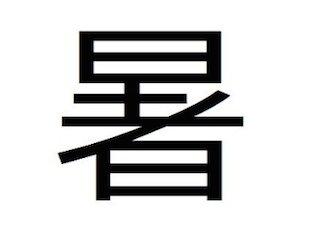 日本人なら絶対に漢字で「ゲシュタルト崩壊」した事があるはずです!