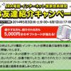 「即PAT」の紹介で紹介する人も紹介された人も5000円もらえるぞ!