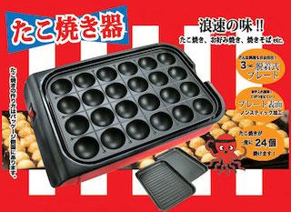 「たこ焼き器」「たこ焼き機」どっちの漢字が正しいの?