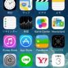 auのiPhoneの表示がLTEから4Gに変わった!