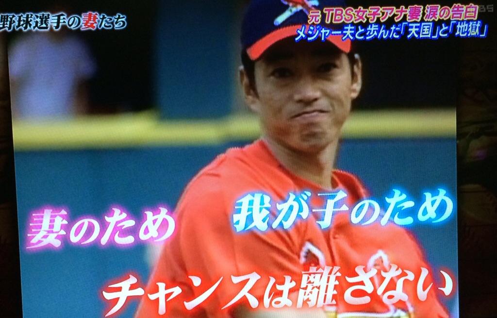 田口壮出演のプロ野球選手の妻たちは本当に感動する!