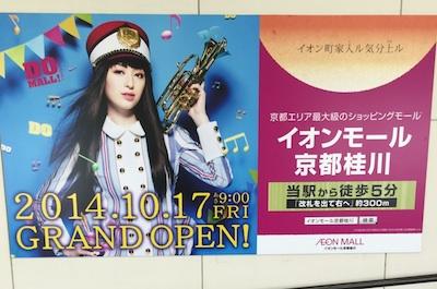 イオンモール京都桂川は2014/10/17にオープンします!