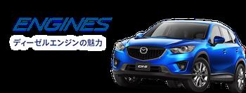 マツダが2016年発売のディーゼルハイブリッドはトヨタ製!?