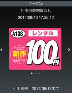 ゲオの新作100円レンタル