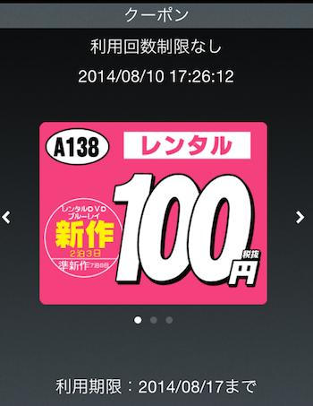 【お盆休限定】ゲオで新作DVDを2泊3日で100円でレンタル出来るぞ!