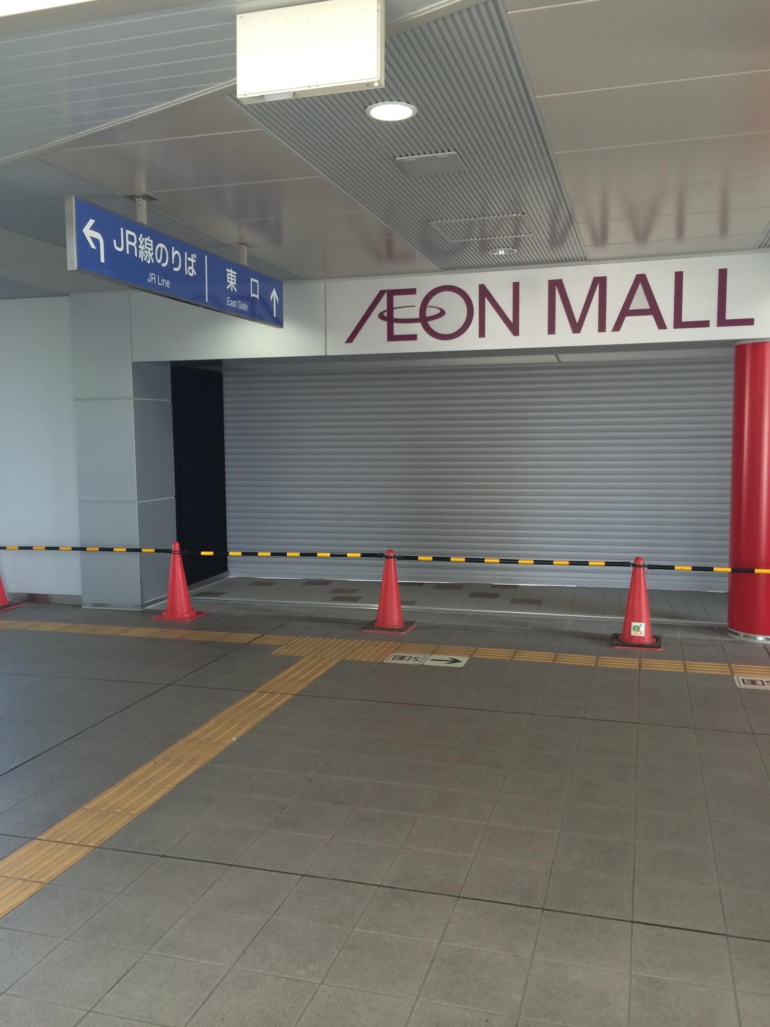 イオンモール桂川駅とJR桂川駅が直結したぞ!