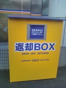 ゲオの返却BOX