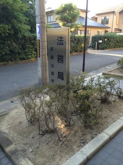 京都法務局嵯峨出張所はガラガラで時間の節約になりますよ!