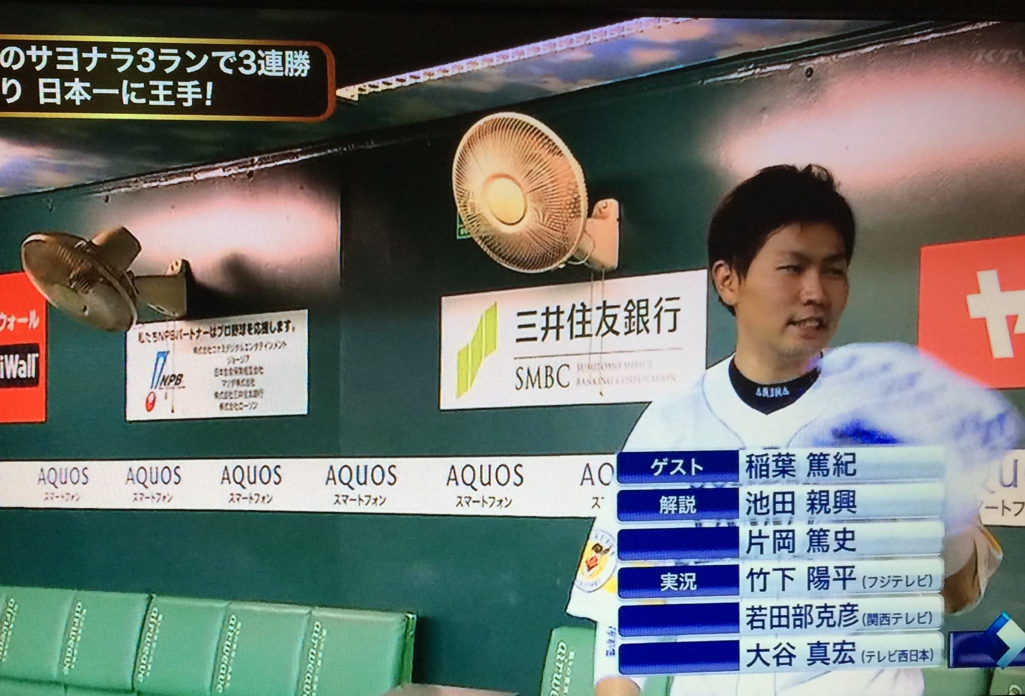 秋山監督の福岡での最後の試合!絶対に勝つしかない!