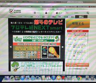 F1日本GP鈴鹿を生中継で見る方法は「フジテレビNEXTsmart」です!