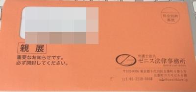 J:COMの料金を滞納でゼニス法律事務所から催告書が届いた!