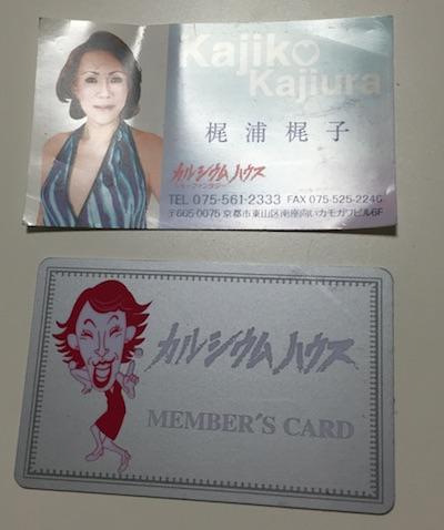 梶子ママのおかまバー「カルシウムハウス」に初めて行って来たぞ!