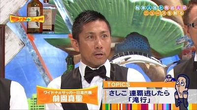 ワイドナショーでの松ちゃんと前園真聖とのやり取りが面白すぎる!