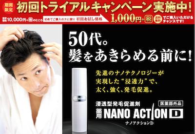 サントリーの育毛剤「ナノアクションD」が1000円で購入出来るぞ!