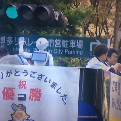 """ホークスの優勝パレードにソフトバンクのロボット""""ペッパー""""が登場!"""