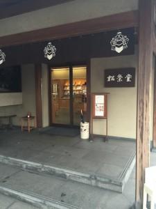 松栄堂本店