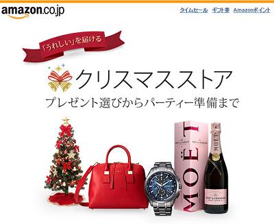クリスマスプレゼントをAmazonで買うなら11月中がオススメです!