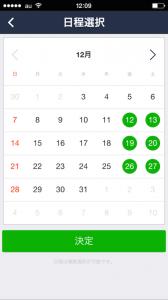 LINEカレンダー