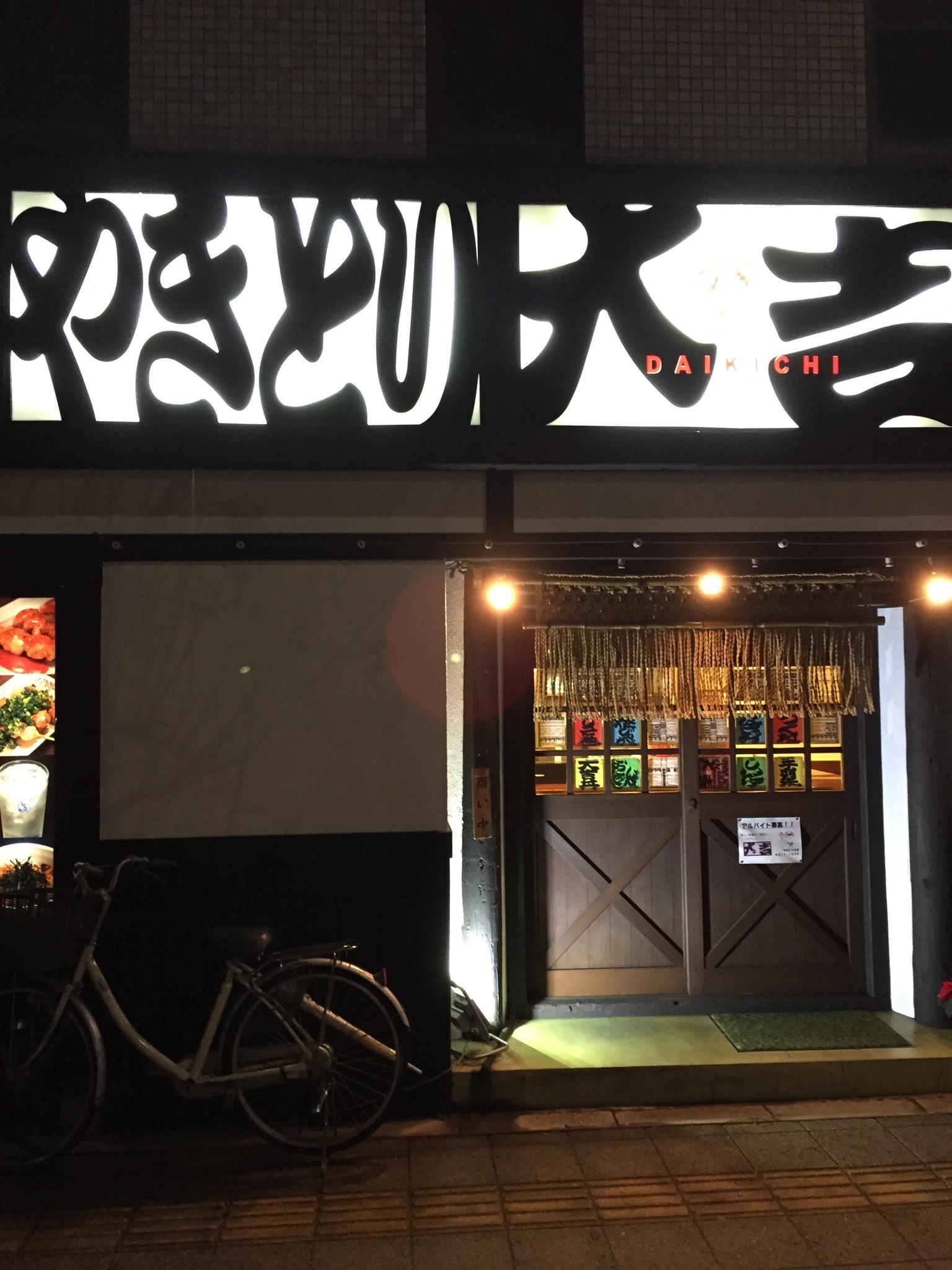 京都では焼鳥の大吉の看板がおかしな事になっている!