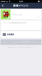 LINEカレンダー新規作成