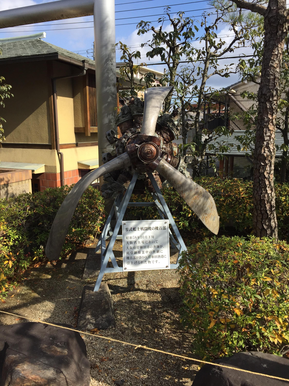 京都の八幡にある飛行機の神様「飛行神社」に行ってきました!