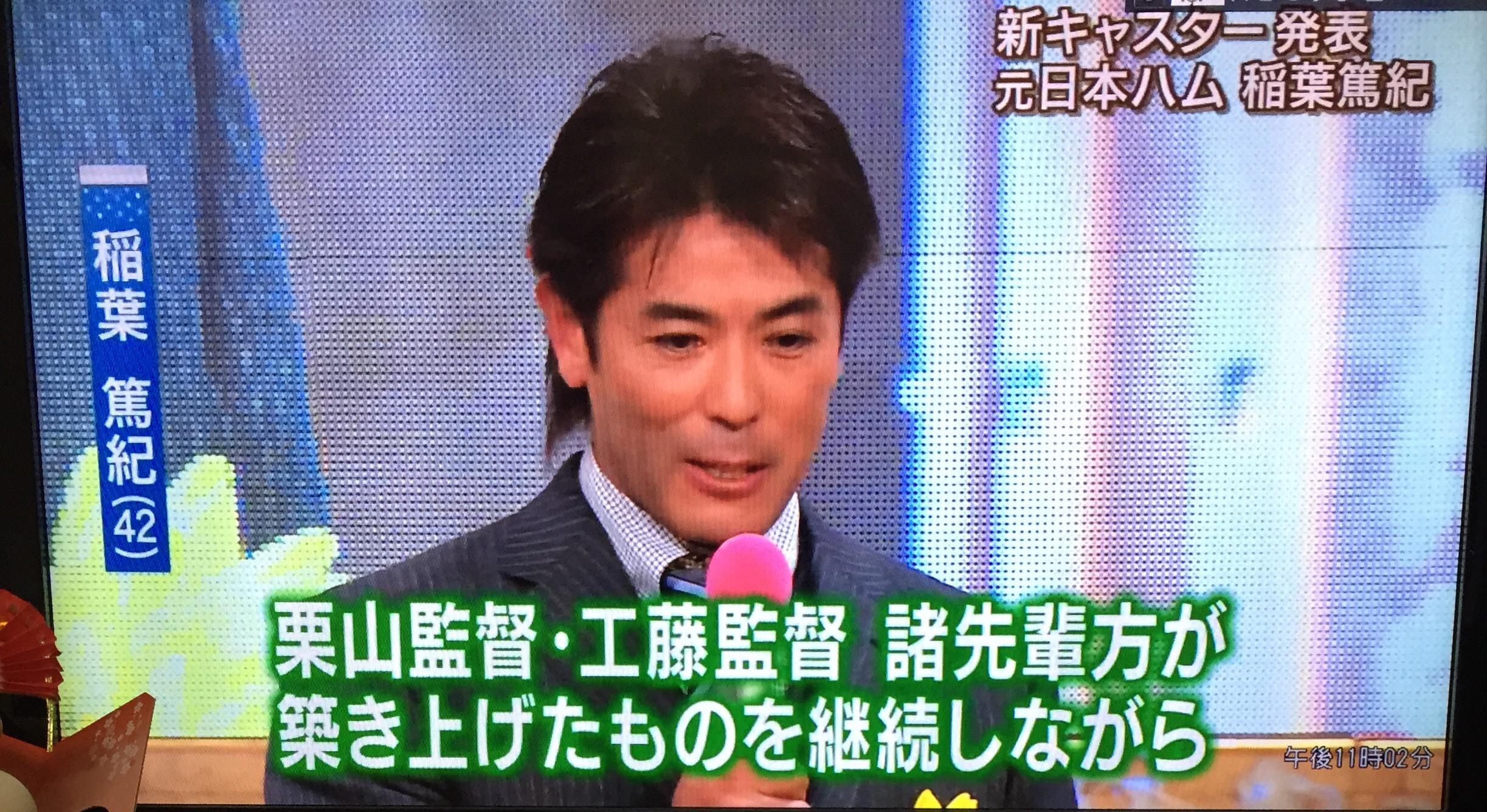 報道ステーションの新キャスター稲葉篤紀がホークスの開幕投手に松坂大輔を指名!?