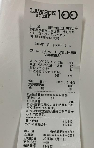 普通のローソンと100円ローソンではポンタポイントが違います!