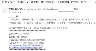 京都ブライトンホテルの「燔(ひもろぎ)」を10%で利用出来る方法!