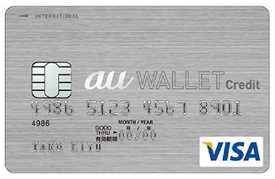 大人気の「auウォレットクレジットカード」は独自の審査基準があります!