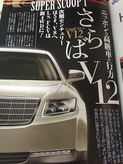 トヨタのV12エンジン「1GZ-FE」が消滅する事が確定的に!