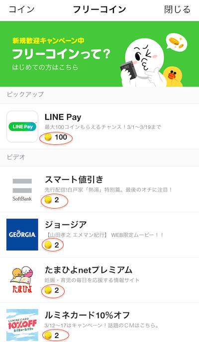 LINEのスタンプを無料で欲しい人は「フリーコイン」を集めよう!