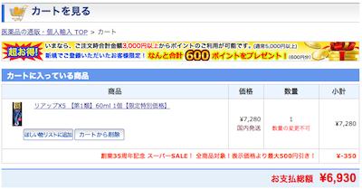 リアップX5が7000円を切る価格で購入出来るサイトを発見!