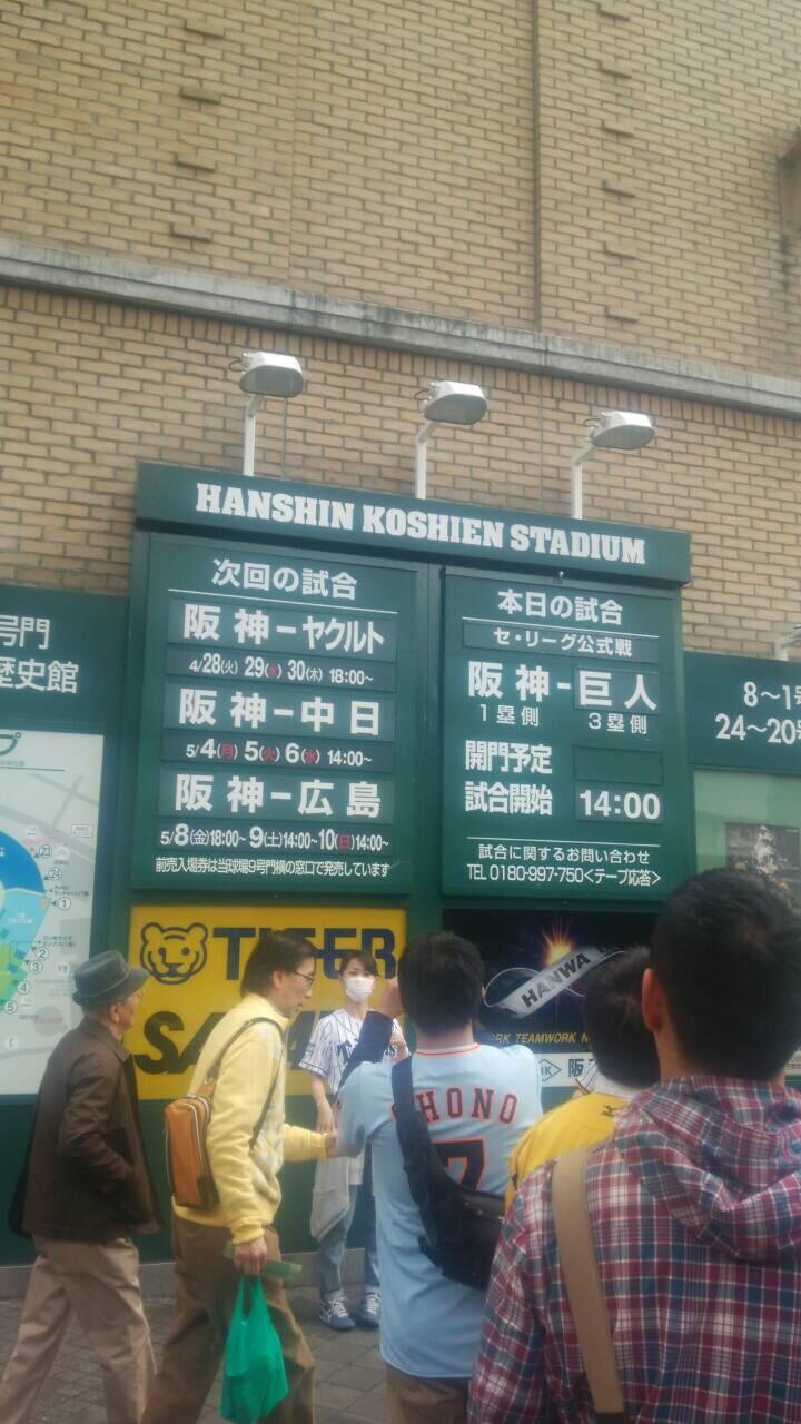 今年初の甲子園!阪神VS巨人戦を見に来ましたー!