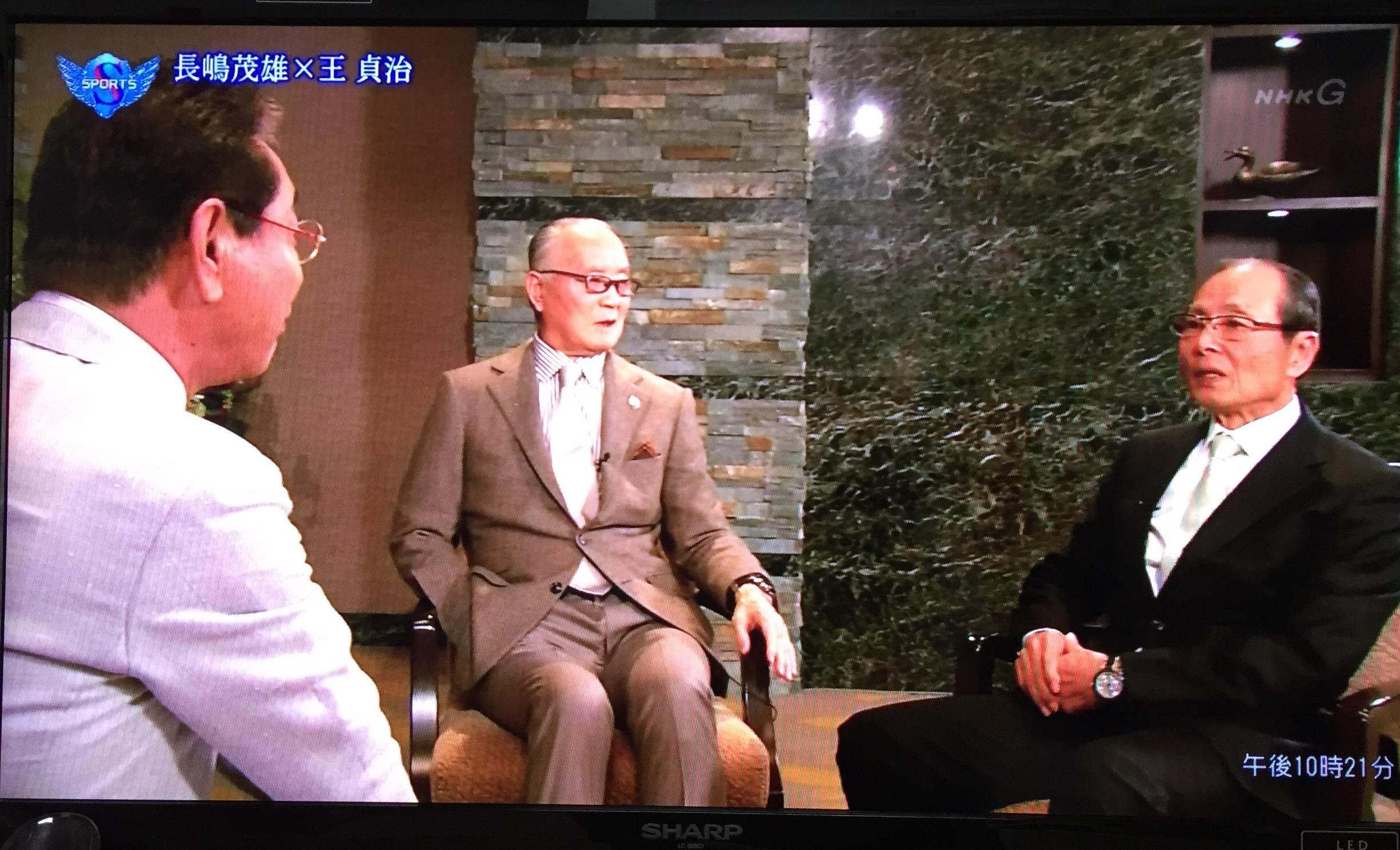 長嶋茂雄、王貞治、星野仙一のBIG3会談にプロ野球の奥深さを感じた!