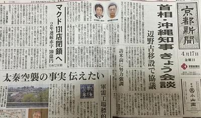 関西ではマクドナルドの事を「マクド」という事を京都新聞が証明してくれた!