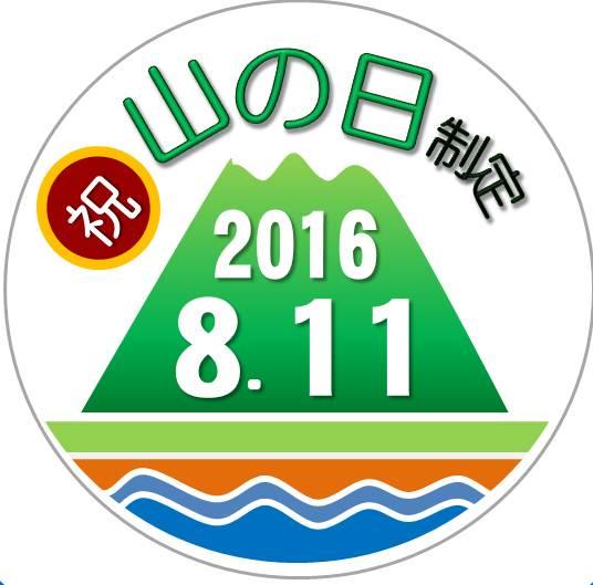 2016年からは8月11日は「山の日」と言う祝日になります!