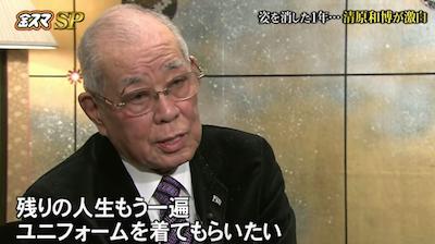 野村監督が清原に送ったメーッセージに本当に感動した!