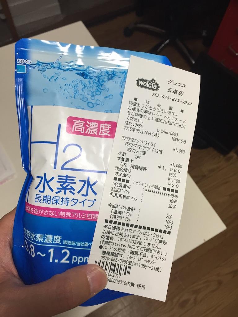 水素水を購入するならダックス(welcia)よりAmazonがお得です!