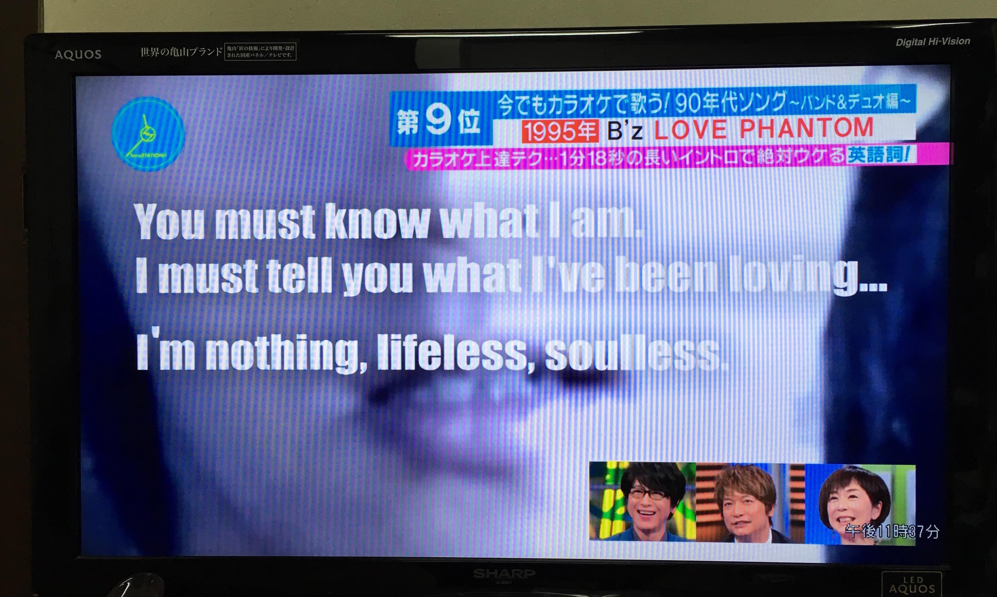 B'zの名曲「LOVE PHANTOM」の出だしの歌詞がわかった!