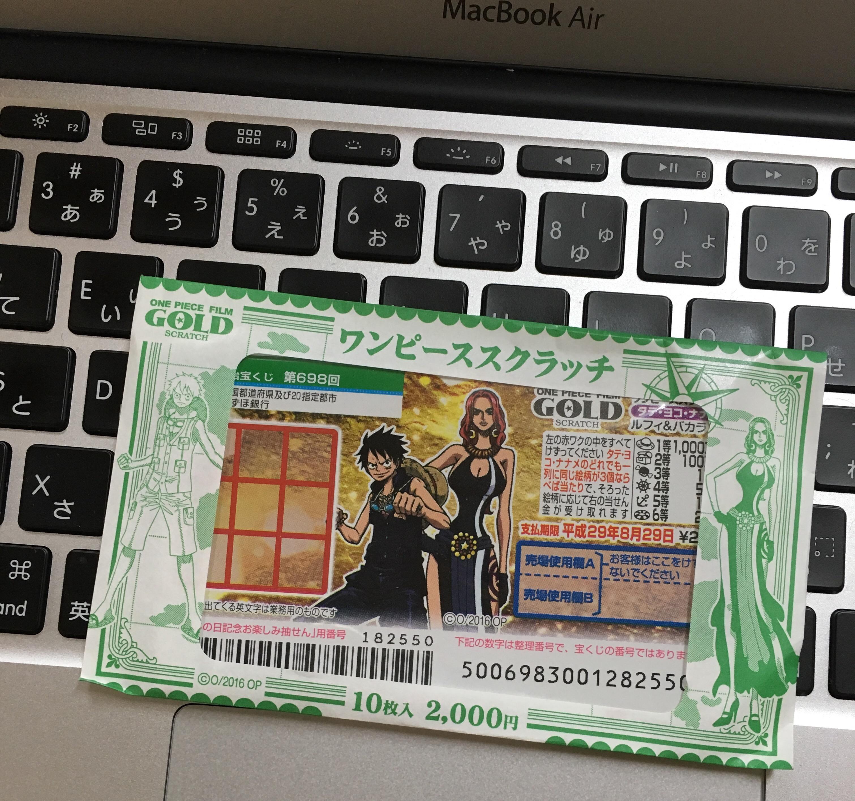 ワンピースのスクラッチの一等当選額!何と1000万円ですよー!