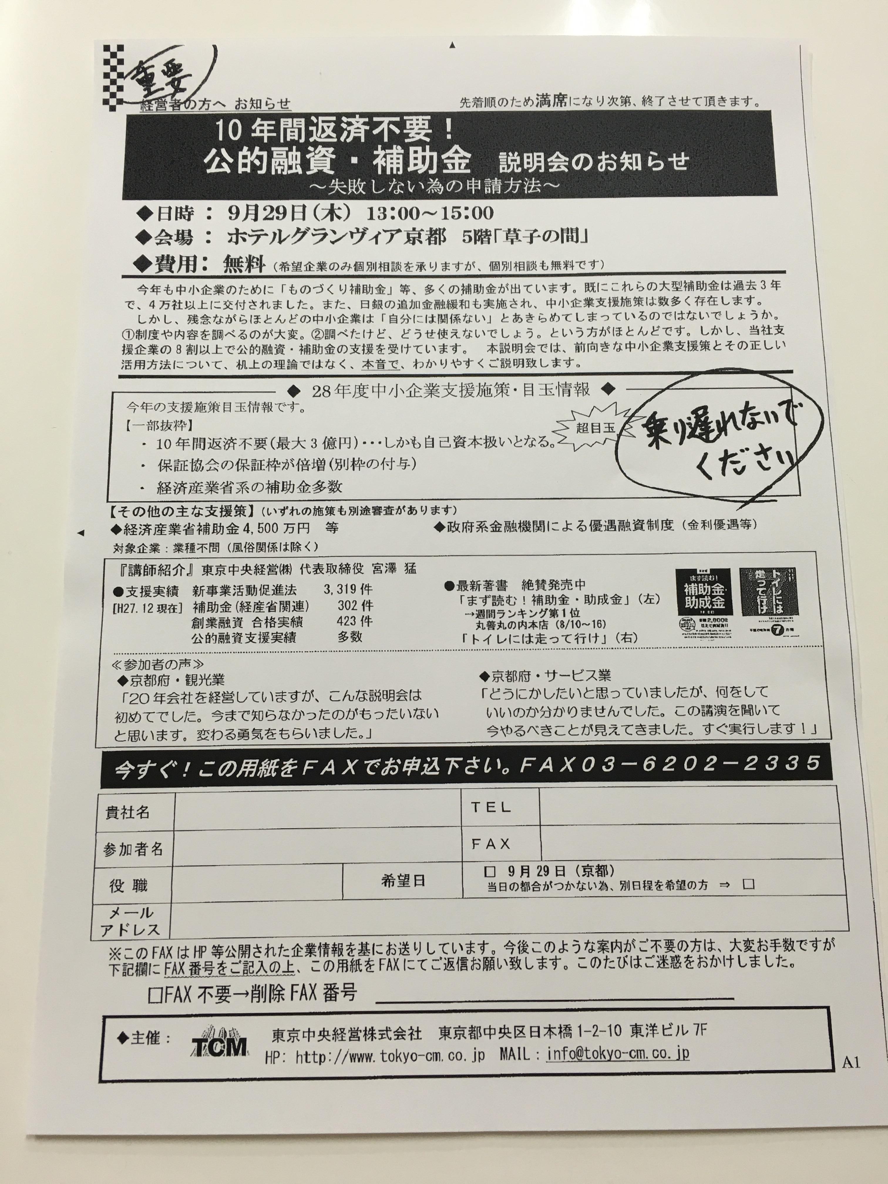 東京中央経営株式会社から公的融資・補助金説明会のFAXが届きました!